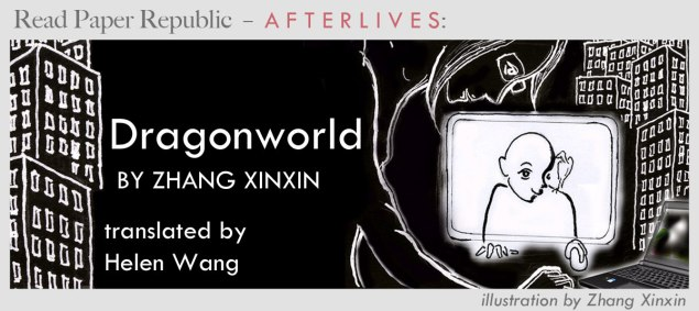 zhang_xinxin-dragonworld